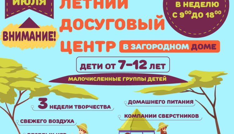 Letniy_dosug20_smena_new-01_2