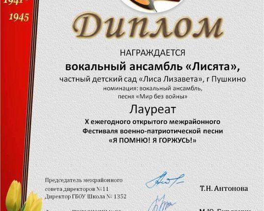 Diplom_vocalniy_ansambl_Lisyata