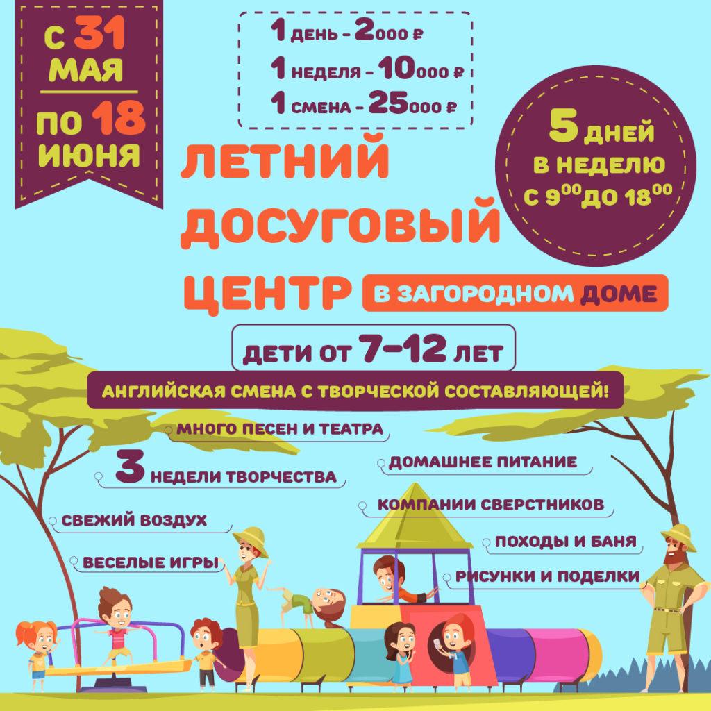 Летний досуговый центр 2021 (летний лагерь)