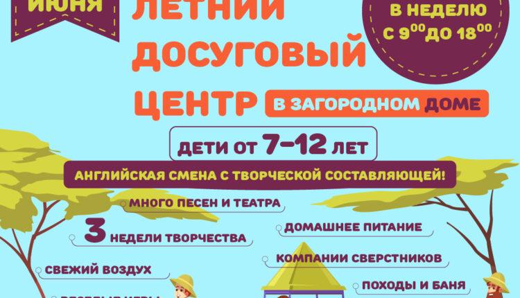Letniy_dosug21_smena_1_15654654322-01