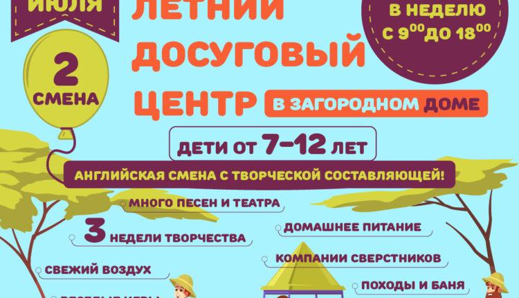 Letniy_dosug21_smena_2-01